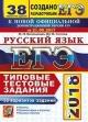 ЕГЭ-2018 Русский язык. Типовые тестовые задания. 38 вариантов